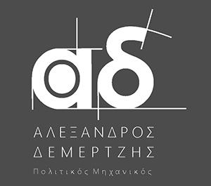 Τεχνικό γραφείο Αλέξανδρος Δεμερτζής | alexdemertzis.gr -